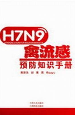 正版图书 H7N9禽流感知识手册 蒋泽先 流行病学与防疫 江西人民