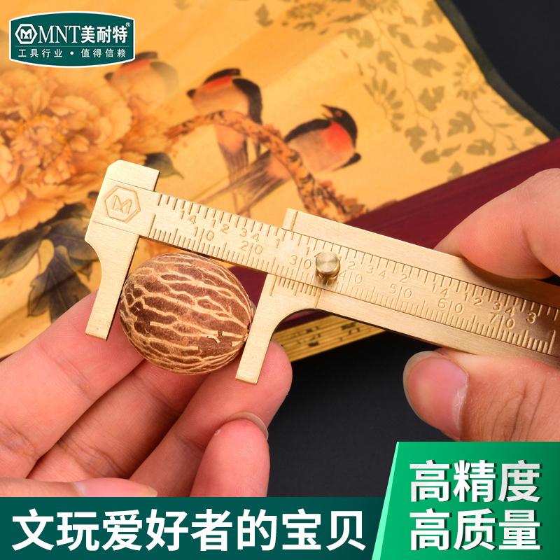 德国美耐特®纯铜文玩卡尺高精度迷你游标卡尺家用小型工业级卡尺