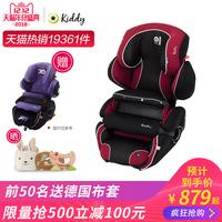 德国KIDDY奇蒂儿童安全座椅3C汽车用车载9个月-12岁isofix守护者2