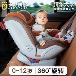 安默凯尔宝宝婴儿儿童安全座椅汽车用360度旋转0-12岁isofix接口