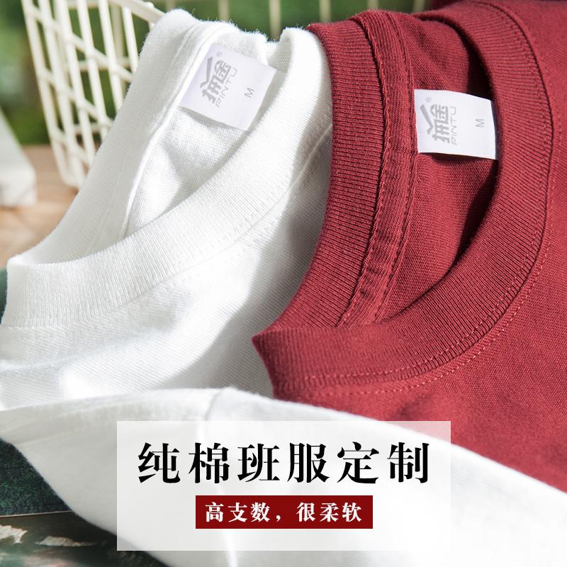 班服定制t恤印字logo纯棉毕业衣服diy来图订做照片夏季工作服短袖