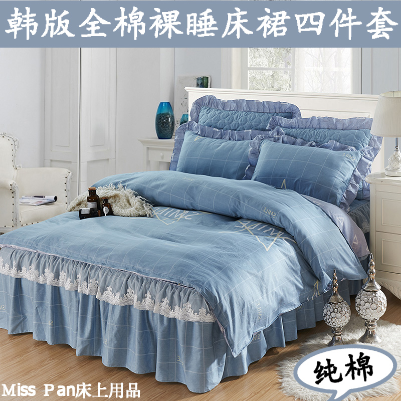 床上四件套床笠床裙