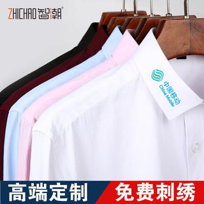 智潮长袖男女工装白衬衫定制绣logo衬衣订制工作服刺绣diy印logo