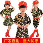 少儿军装迷彩服表演服