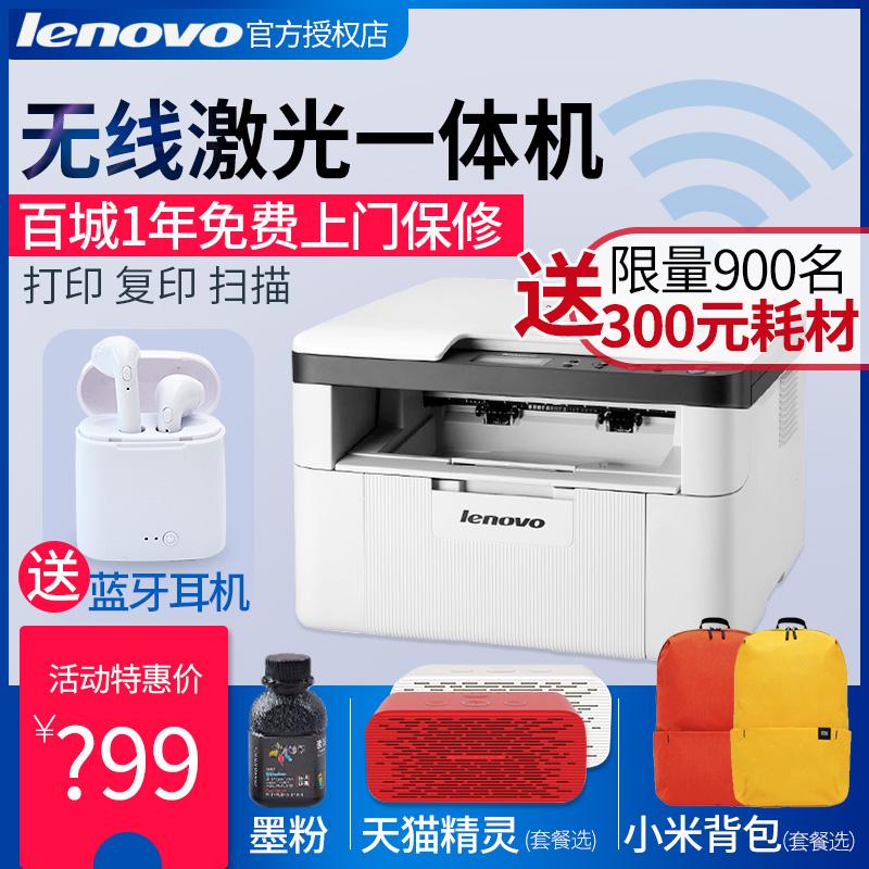 联想M7206W黑白激光打印机复印一体机家用小型三合一打字办公室办公商用扫描多功能A4无线wifi复印机一体 机