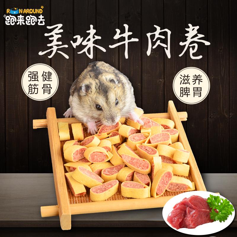 【买4送1】仓鼠零食牛肉卷金丝熊松鼠寿司卷龙猫粮食宠物用品20g