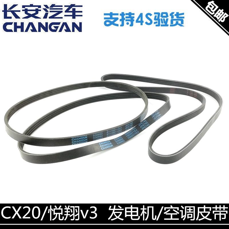 长安CX20悦翔V3正时皮带水泵皮带发电机皮带空调皮带正时皮带正厂