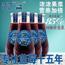 蓝莓汁玻璃瓶饮料33度蓝饮料整箱花青素代餐果蔬汁蓝莓果汁饮料