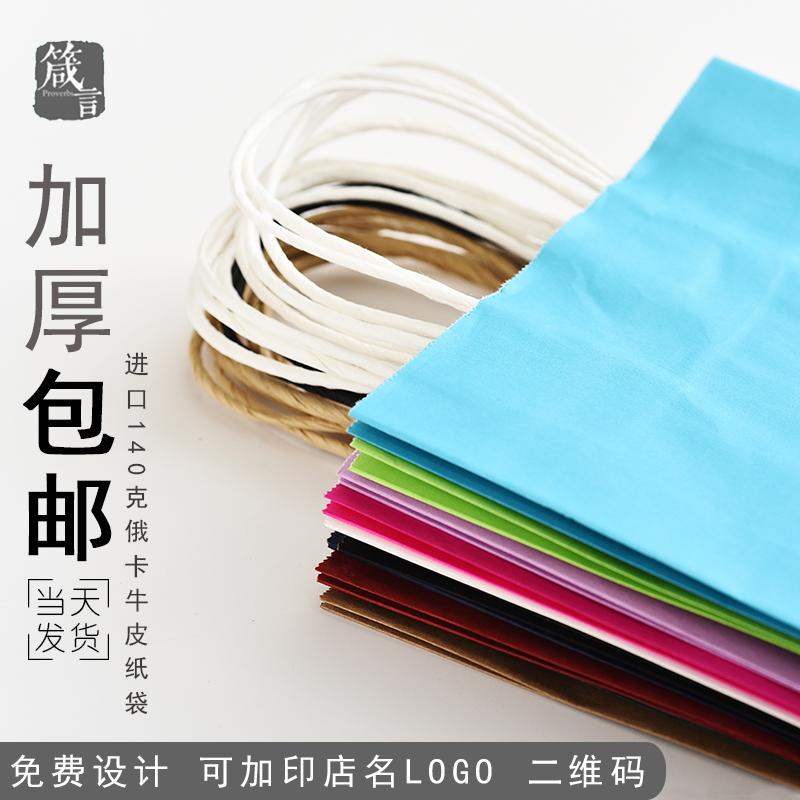 创意礼物袋纸袋