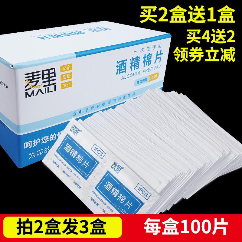 【买2送1】酒精棉片家用消毒一次性100片 伤口消毒杀菌清洁酒精片
