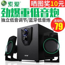 索爱 SA-Q3笔记本台式电脑音响重低音炮多媒体2.1蓝牙家用小音箱