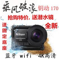 蓝牙WIFI防水170运动摄像机钥动keymission尼康4K高清NIKON