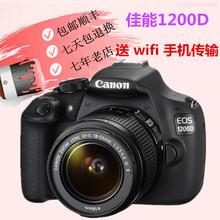 Canon/佳能EOS 1200D套机单反数码相机 1100D 600D1300D 原装正品