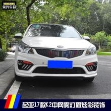 起亚新一代K2中网贴雾灯帖片 17款K2专用雾灯帖炫彩装饰车身贴