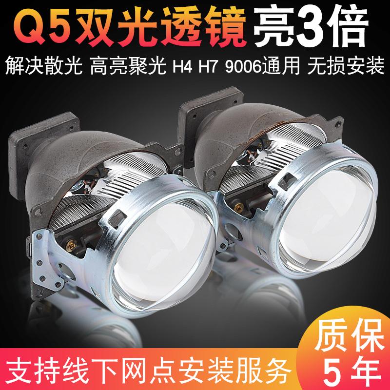 q5透鏡高清