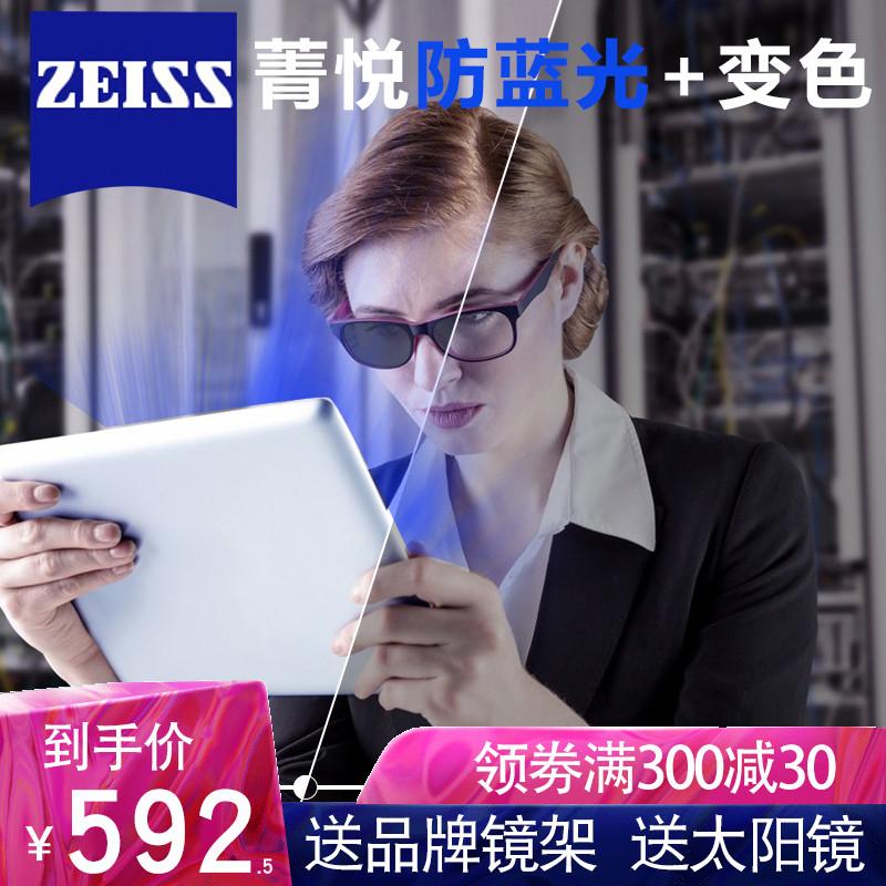 悦数码Zeiss变色近视眼钻立方镜片1片