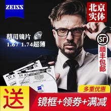 蔡司镜片1.74超薄非球面1.67配近视清锐防蓝光变色高度眼镜片1片