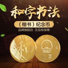 和字纪念币一二三四五组 2017年和字书法纪念币流通硬币 楷书精装