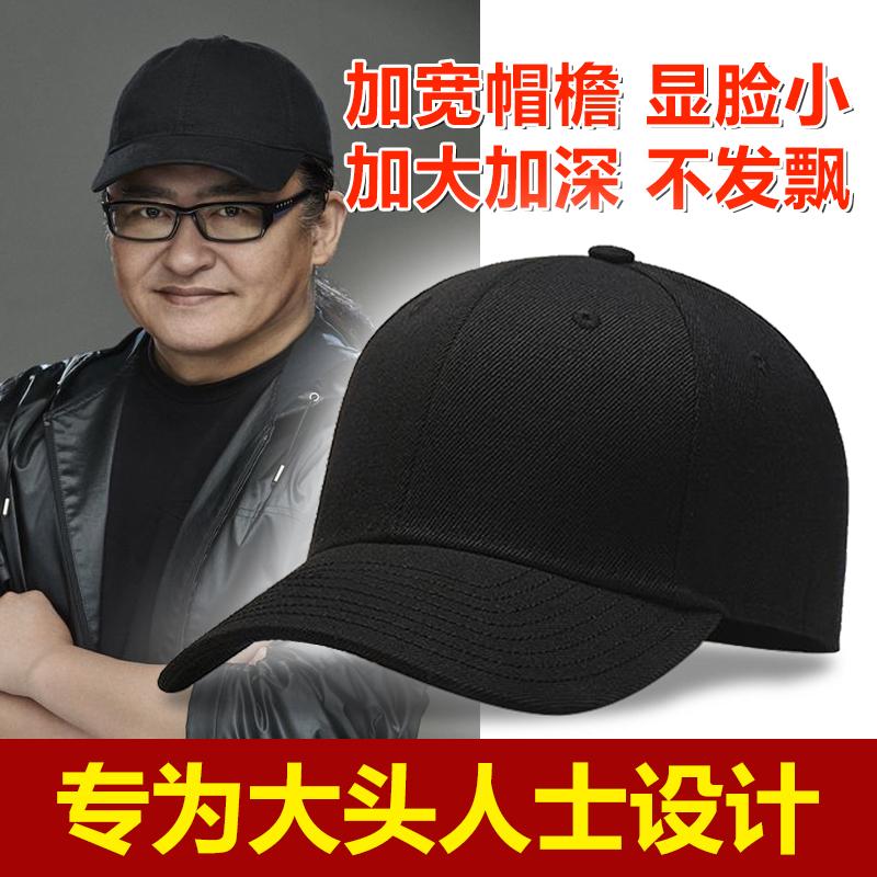 大头围帽子男女韩版潮加大号头大适合的大脸大码遮阳鸭舌帽棒球帽