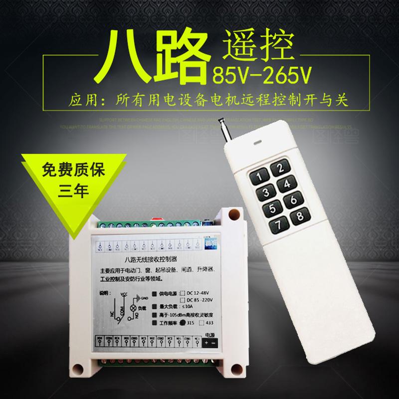 Дистанционные переключатели света Артикул 581956754399