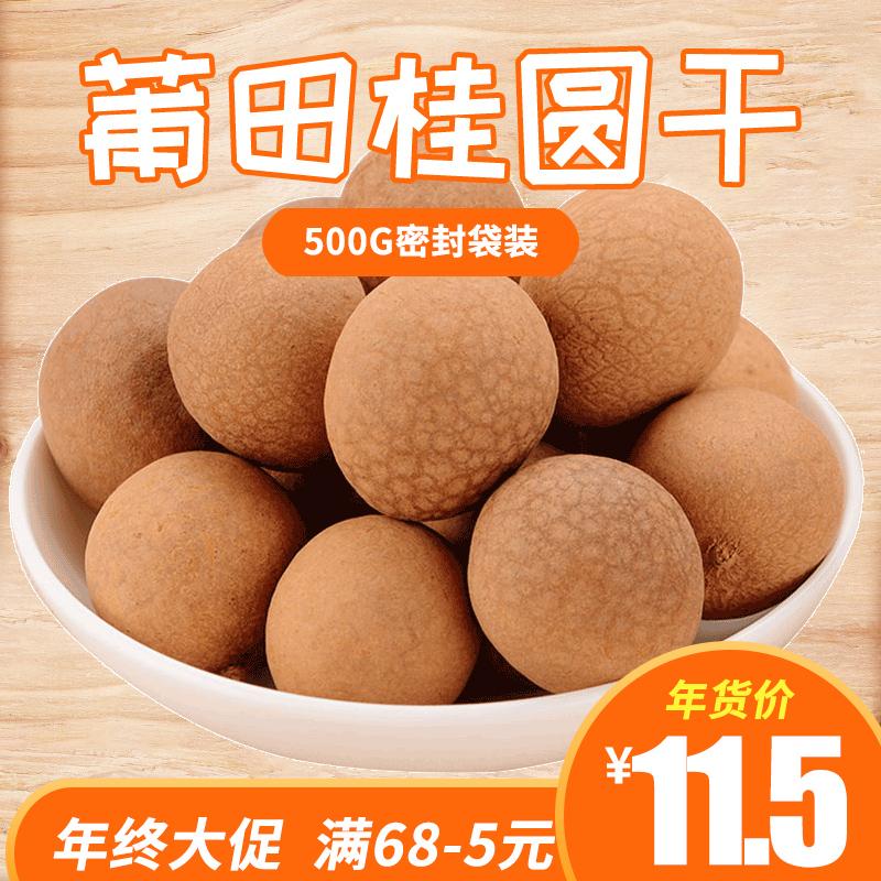 新货龙眼肉莆田桂圆干500g