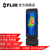 Official Ferrer 3 generation FLIR ONE PRO mobile phone external probe infrared thermal imaging