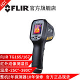 Official Filier FLIR Infrared Imaging Thermometer TG165/TG167 High Precision Industrial Thermometer