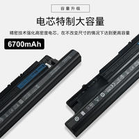 Dell DELL Lingyue MR90Y 14R 15R 2421 3421 3521 3437 3537 5521 5437 5535 5537 3521 3542 3442 7447 laptop battery