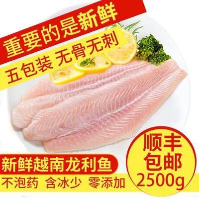 越南龙利鱼柳免邮新鲜冷冻巴沙鱼片无骨鱼肉宝宝辅食2500g