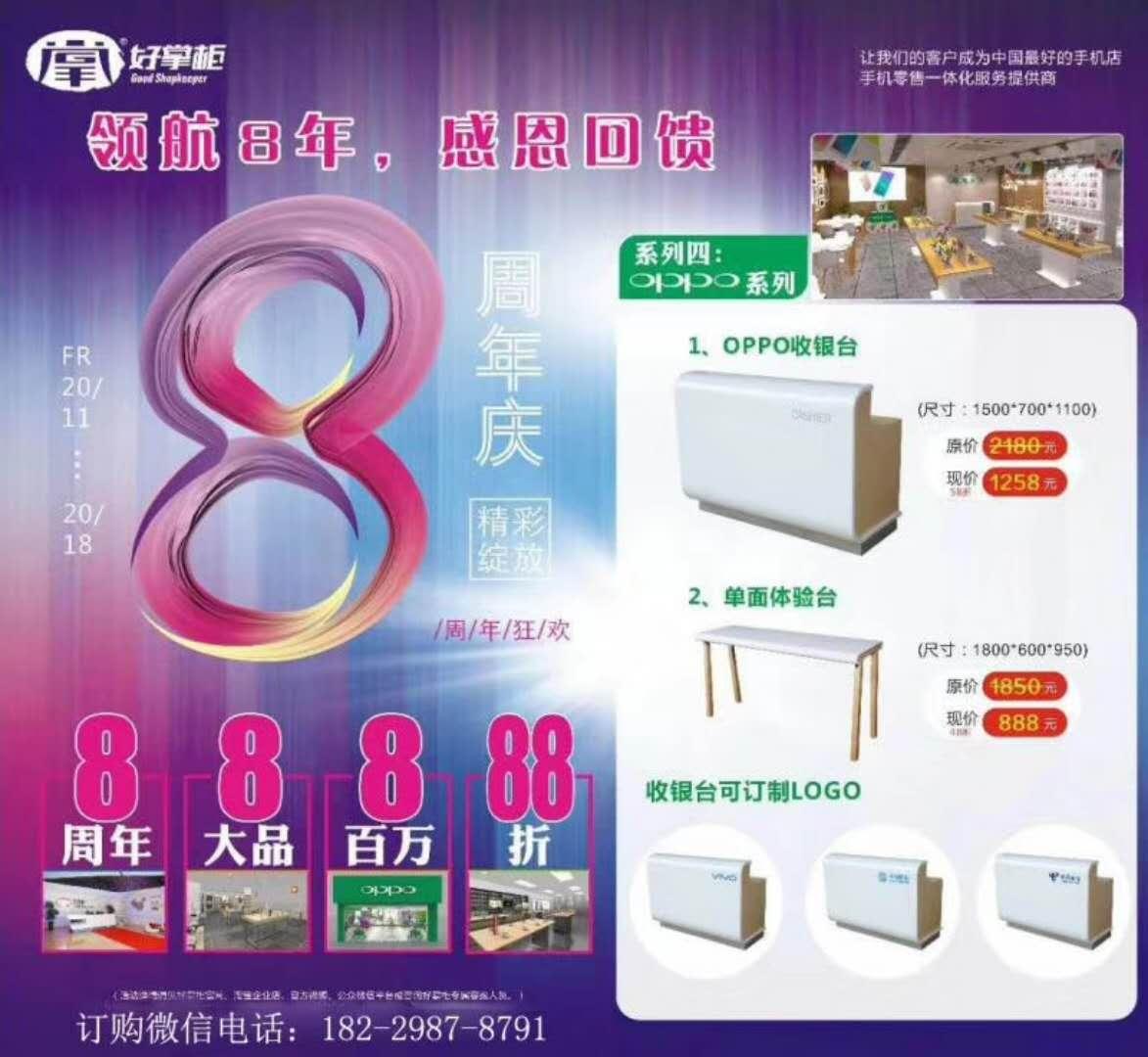 oppo木质收银台手机柜台展示柜好掌柜厂家直销华为三星小米步步高