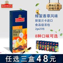 斯里兰卡原装进口RISTON蜂蜜香草风味红茶袋泡茶50g果味红茶