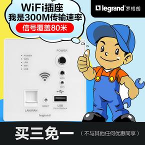 wifi插座WIFI开关插座增强型86型无线路由器