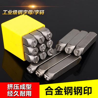 工业级超硬钢印字母手敲钢号码钢字母数字冲子0-9英文A-Z钢印