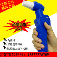 New low-voltage DC link welding gun Wire head welding tools Car electric car motorcycle repair tools