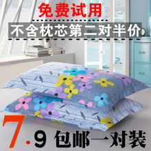 免费试用 包邮 一对装 信封式枕套48X74 成人枕头套单人学生枕套