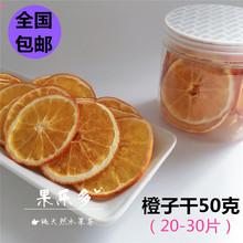 橙子干西柚干纯手工烘干橙子片茶水果片茶果干花果茶零食