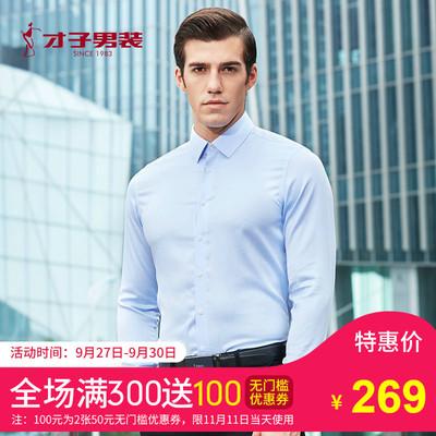 长袖工作衬衫什么牌子好