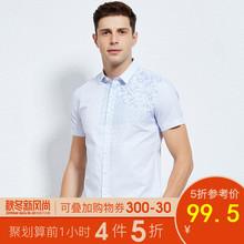 才子男装旗舰店官方2019夏季新款短袖衬衫青年修身竹叶印花衬衣男
