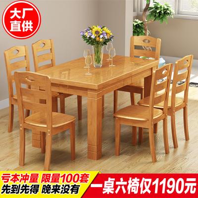 餐桌椅组合现代简约长方形实木餐桌小户型家用吃饭桌4人6人西餐桌年货节