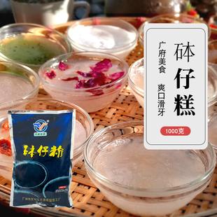 天源钵仔糕粉 水晶砵仔糕粉1000克 广东传统糕点小吃甜品烘焙原料