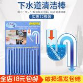 厨房油污通下水道用清洁棒实惠装日本万能多用型全自动疏通剂神器