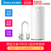 Beautiful water purifier home direct drinking tap water filter reverse osmosis RO water purifier peanut official flagship store