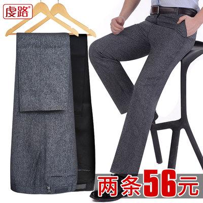 中年西裤男高腰宽松春秋夏季薄款中老年人男士休闲裤爸爸装长裤子