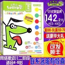 ✅✅✅✅逻辑狗4-5岁第二阶段全套网络版家庭版幼儿园教材版玩具
