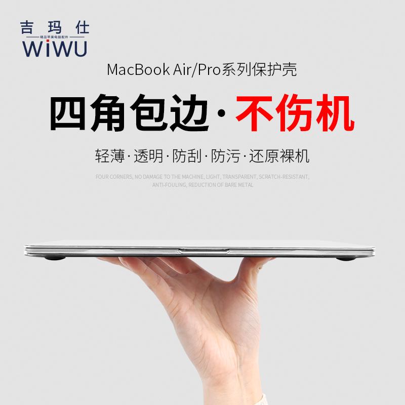 MacBook保护壳新款Air13.3Pro适用苹果笔记本电脑壳12透明15英寸Pro外壳Mac Pro套贴膜配件13寸