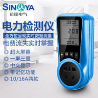 Sea Cliff electricity cost power metering socket meter household micro power detector power consumption tester air conditioning