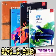 正版英皇考级钢琴二级钢琴考级作品音阶视奏听力共4本中文正版2019-2020年人民音乐出版社ABRSM官方指定教材 2级全套