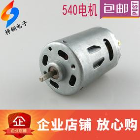 540花轴马达12v电机大功率车模船模工具机diy电钻玩具童车大扭矩