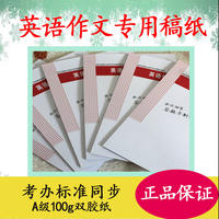 English composition, special manuscript, paper, high school entrance examination, college entrance examination, large composition, English composition, exercise book, A4 double-sided examination, text, English, text, English, manuscript, paper