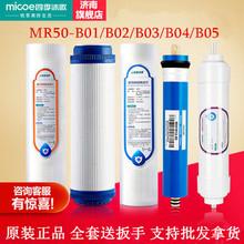 四季沐歌净水器家用净水机MR50B01B02B03B04B0510寸滤芯套装